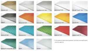 Цветовая гамма поликарбоната