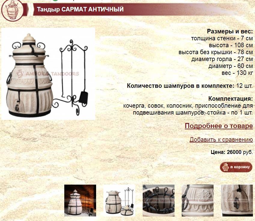 Сармат античный (26 тыс. рублей)