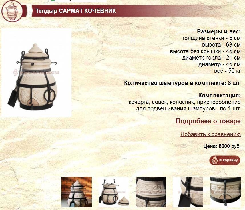 Сармат кочевник (8 тыс. рублей)